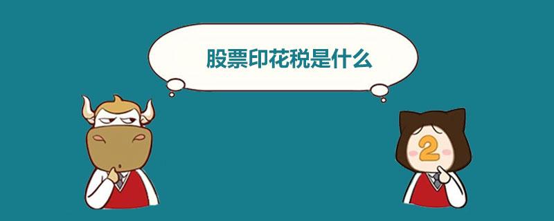 股票交易印花税_股票印花税指什么_高顿注会